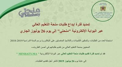 Bourses d'étude 2019-2020 : «Minhaty» dernier délai le 26 juillet